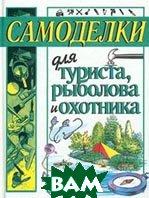 Самоделки для туриста, рыболова и охотника  С. А. Глушков  купить