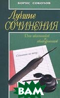 Лучшие сочинения для школьников и абитуриентов  Борис Соколов  купить
