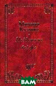 Нездешние вечера. Серия: Домашняя библиотека поэзии  Кузьмин М.А. купить