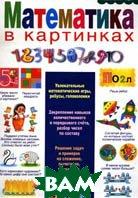 Математика в картинках  И. Е. Светлова  купить