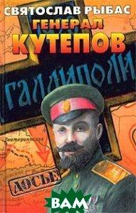 Генерал Кутепов   С. Рыбас купить