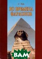 Во времена фараонов  А. Морэ купить