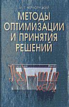 Методы оптимизации и принятия решений  Черноруцкий И.Г. купить