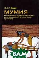 Мумия. Материалы археологических исследований египетских гробниц  Э. А. У. Бадж  купить