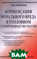 Компенсация морального вреда в уголовном судопроизводстве России  С. В. Нарижний  купить