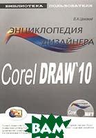 Энциклопедия дизайнера CorelDRAW 10 (+CD)  Цеховой В.А. купить