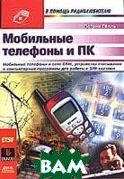 Мобильные телефоны и ПК  Патрик Гелль купить