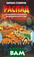 Распад: от Нагорного Карабаха до Беловежской пущи  Кирилл Столяров  купить
