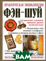 Практическая энциклопедия фэн-шуй  Гилл Хейл  купить