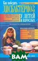 Как победить дисбактериоз у детей и взрослых   А. Г. Бойцов купить