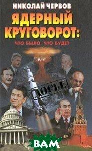 Ядерный круговорот: что было, что будет  Николай Червов купить