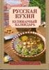 Русская кухня. Кулинарный календарь  Затеева купить