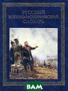 Русский военно-исторический словарь  Краснов В.Г., Дайнес В.О. купить