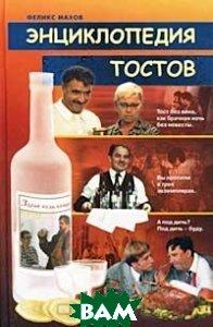 Энциклопедия тостов  Феликс Махов  купить