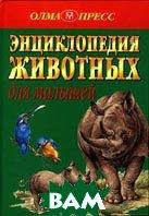 Энциклопедия животных для малышей  Елена Лаврентьева  купить