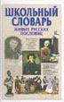 Школьный словарь живых русских пословиц  Мокиенко купить