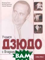 Учимся дзюдо с Владимиром Путиным   В. В. Путин купить
