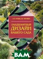 Ландшафтный дизайн вашего сада   Н. П. Титова купить