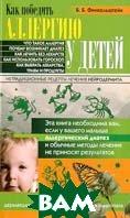 Как победить аллергию у детей / Нетрадиционные рецепты лечения аллергического диатеза и нейродермита /   Б. Б. Финкельштейн купить