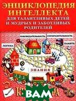 Энциклопедия интеллекта для талантливых детей  Запаренко В. купить