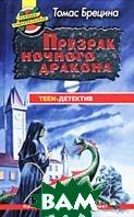 Призрак ночного дракона  Т. Брецина купить