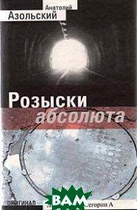 Розыски абсолюта   А. Азольский купить
