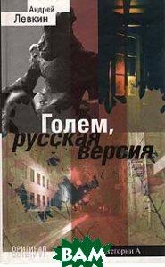Голем, русская версия   А. В. Левкин купить