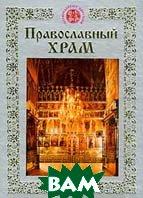 Православный храм  Щеголева Е.В.  купить