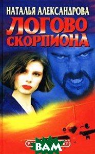 Логово скорпиона  Александрова Н.Н.  купить
