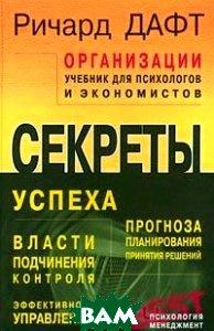 Организации Учебник для психологов и экономистов  Дафт Р. купить