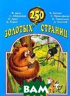 250 золотых страниц Книга 6   купить