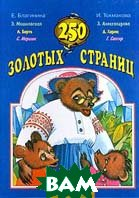 250 золотых страниц Книга 4   купить