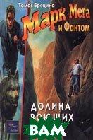 Долина воющих пещер Серия: Марк Мега и Фантом;   Томас Брецина  купить