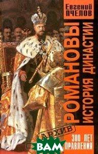 Романовы. История династии  Пчелов Е. купить