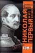 Николай I и его время В двух томах  Тарасов Б. купить