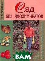 Сад без ядохимикатов  В. И. Артамонов  купить
