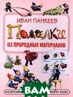 Поделки из природных материалов  Иван Панкеев  купить