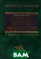 Организация деятельности коммерческого банка  Пещанская И.В. купить