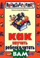 Как научить ребенка читать  Ольга и Сергей Федины  купить