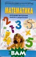 Математика в начальной школе. 1-4 кл. Вместе с родителями   Н. В. Григорян купить