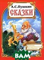 А. С. Пушкин. Сказки  А.С. Пушкин купить