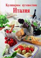 Кулинарные путешествия Италия   купить
