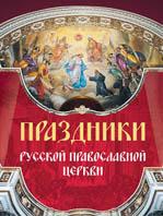 Праздники русской правосланой церкви   купить