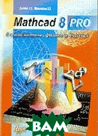 MathCAD 8 Pro в математике, физике и в Internet  Дьяконов В.П. и др. купить