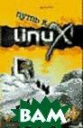 Путь к Linux  Водолазский В.В. купить