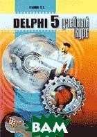 Delphi 5 учебный курс    Фаронов В.В. купить