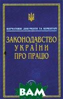 Законодавство України про працю. 2-е видання  І.В. Зуб купить