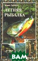 Летняя рыбалка   Рыбин Ю. Ф.  купить
