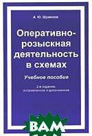 Оперативно-розыскная деятельность в схемах. Учебное пособие. 2-е изд.  А.Ю. Шумилов купить