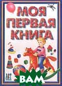 Моя первая книга   купить